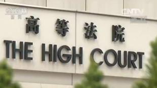 涉嫌串谋颠覆国家政权,香港区议员徐子见申请保释被拒