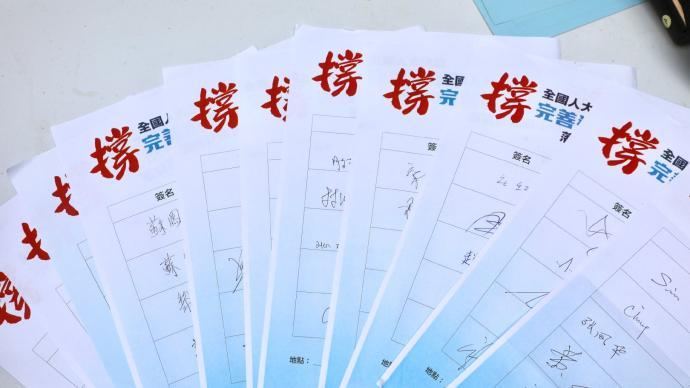逾238万香港市民签名支持全国人大完善香港选举制度的决定