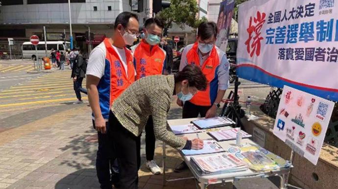 网上联署超125万人!香港市民签名支持完善选举制度的决定