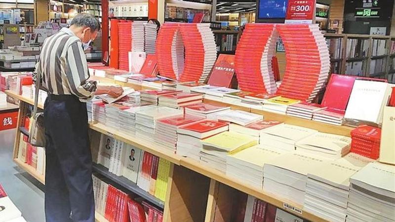 党史学习教育读物引领阅读热潮 深圳六大书城开设主题读物专区