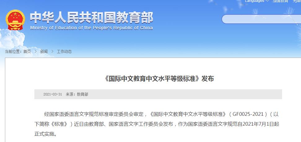 中国教育部发布《国际中文教育中文水平等级标准》(附图表详情)