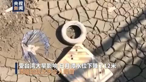 """日月潭变""""日月覃""""!潭底犹如大型垃圾场"""
