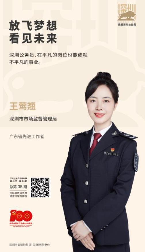 我是深圳公务员 | 在平凡岗位成就不平凡事业