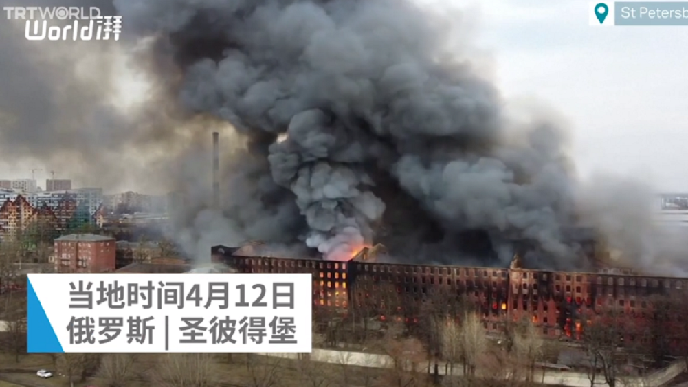 漫天浓烟!俄圣彼得堡一座180年历史建筑被烧毁