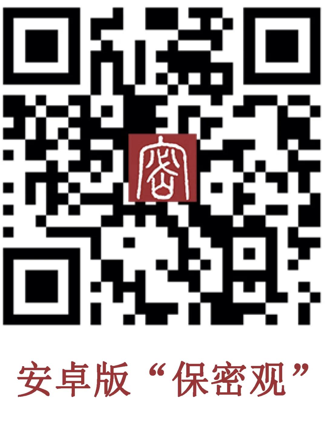 庆祝中国共产党成立100周年保密知识竞赛活动开启啦