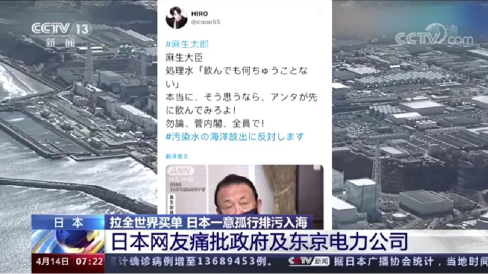 日本副首相:喝处理过的核废水没事!日本网友:你先喝