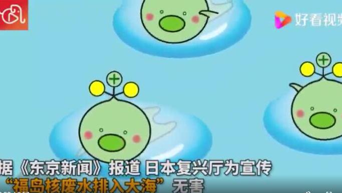 """目瞪口呆!日本政府推出放射性氚""""吉祥物"""""""