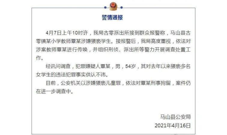 广西马山一54岁小学教师涉嫌猥亵多名女学生被刑拘