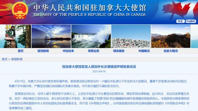 加拿大外长发表涉港错误声明,中国驻加使馆回应
