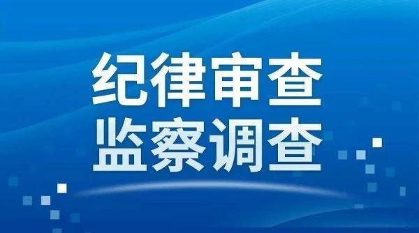 汕尾市政协原主席郑佳接受纪律审查和监察调查