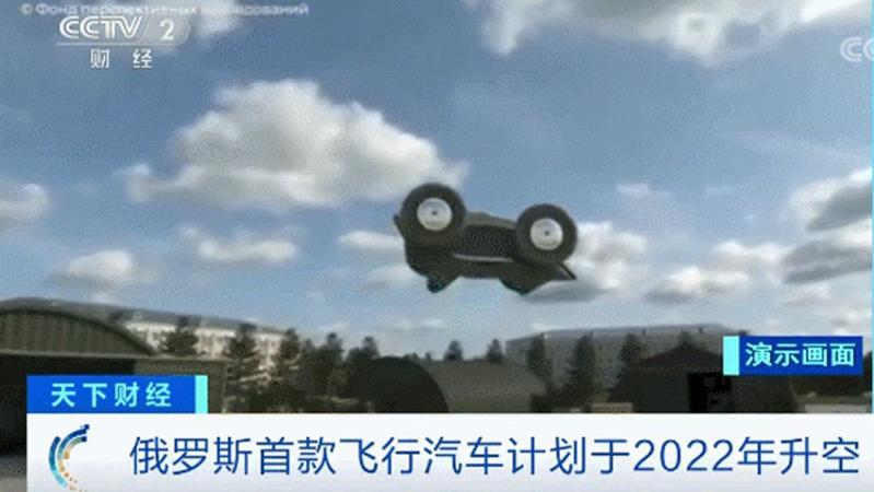 """""""飞行汽车""""来了!能开500公里,跟开车难度差不多"""