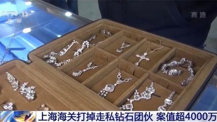 上海打掉一走私钻石团伙:裸钻经香港中转 案值超4000万
