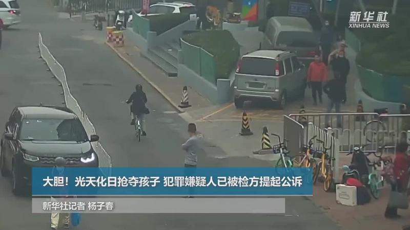 男子在天津闹市区抢孩子:谎称患精神疾病,已被检方提起公诉