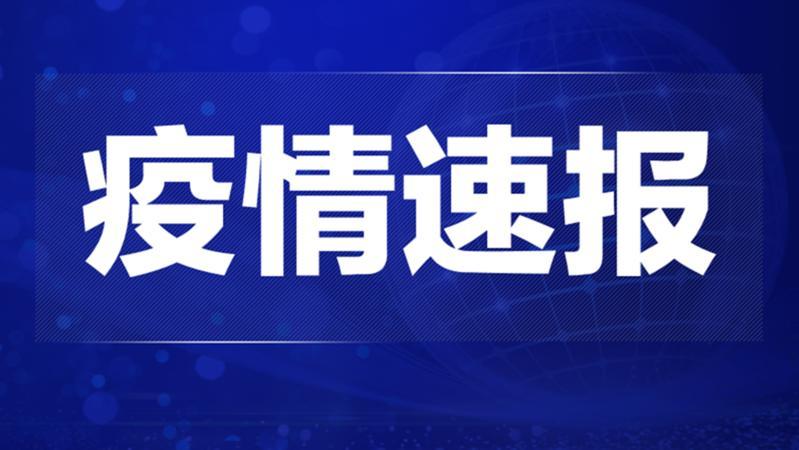 4月18日广东省新增境外输入确诊病例2例
