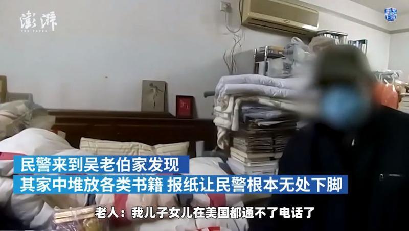 """上海一独居老人在家中手机丢了,民警助其""""书海拾遗"""""""
