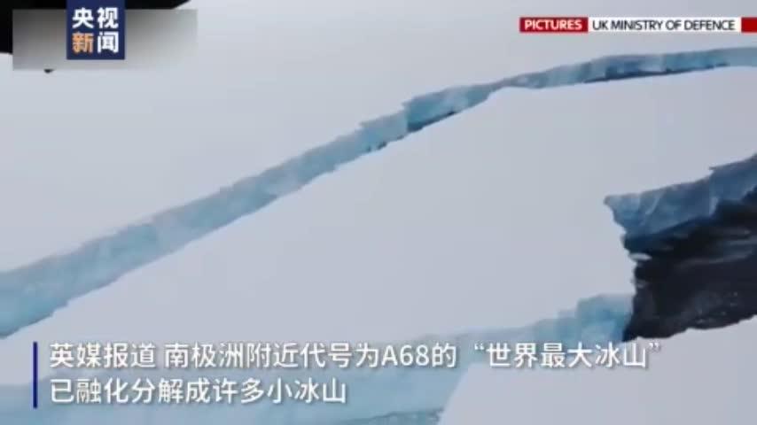 """6000平方公里""""世界最大冰山""""融化解体"""