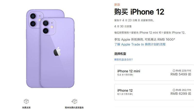 苹果春季发布会未提造车计划 发布紫色iPhone12