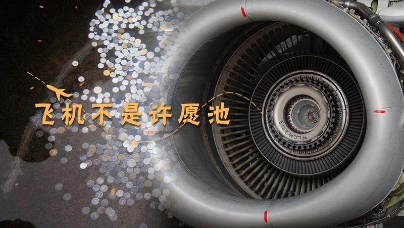 一言不合就扔钱!旅客向飞机扔硬币祈福致航班取消 封建迷信要不得