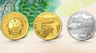 央行将发行一套中国能工巧匠金银纪念币