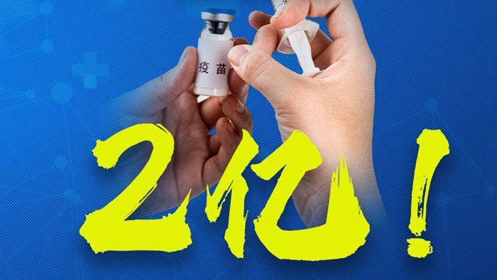权威快报| 全国新冠疫苗接种超2亿剂次