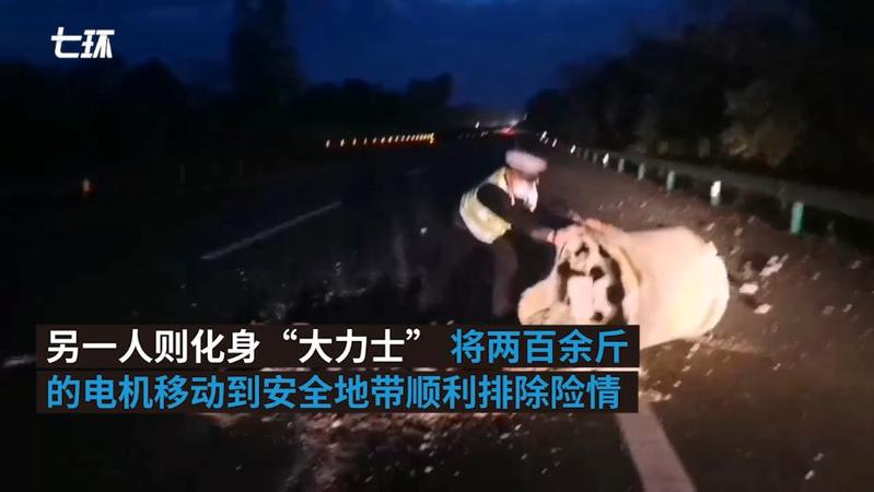 """百公斤电机掉落高速公路行车道,民警化身""""力士""""排险"""