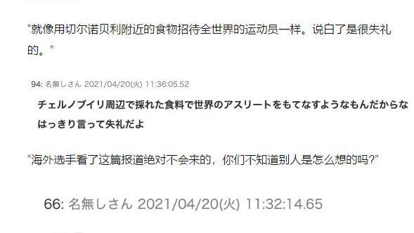 日本要把福岛食材推上奥运会餐桌,韩国考虑自带食材