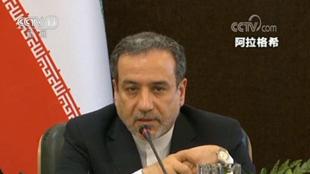 """伊朗副外长:伊核谈判在""""困难中前行"""""""