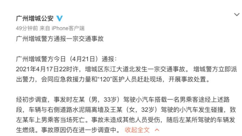 广州一辆特斯拉发生车祸后自燃致一人死亡