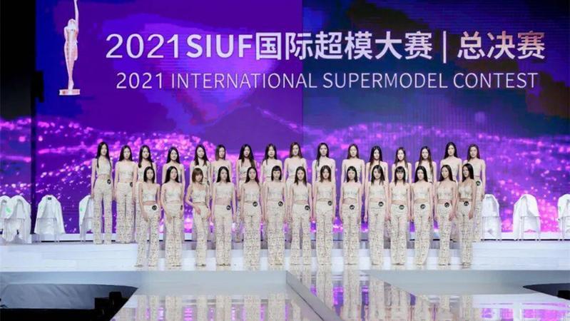 2021 SIUF第8季国际超模大赛总决赛深圳揭晓