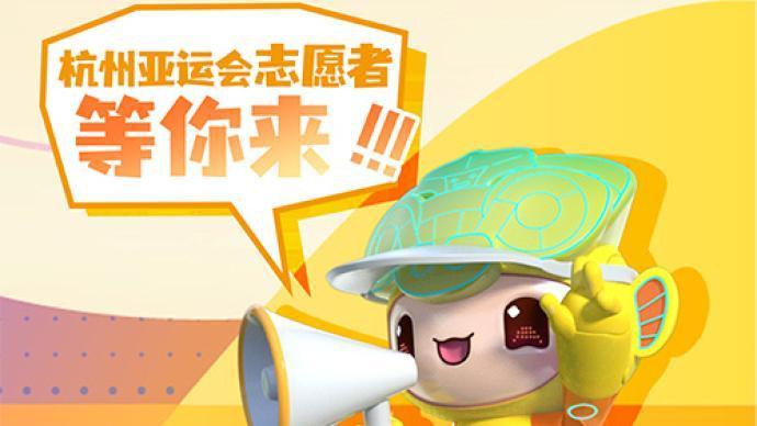 杭州亚运会、亚残运会5月启动赛会志愿者全球招募