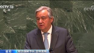 联合国秘书长呼吁共同努力使地球恢复健康