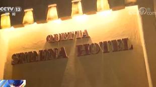 巴基斯坦奎达爆炸死亡人数升至5人 巴内政部:中国使馆人员安全