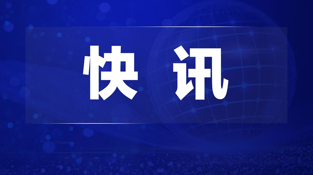 台湾台东县发生4.3级地震,震源深度10千米