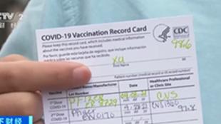 """美国""""假疫苗接种卡""""公然销售 起名""""自由卡"""""""