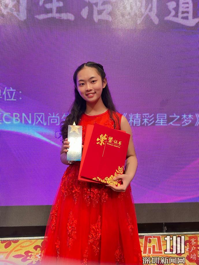 深圳原创小歌手扶紫婷荣获华语童声金曲榜年度多项大奖