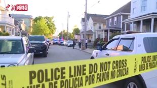 美国罗得岛州发生枪击事件致9伤:其中3人伤势严重