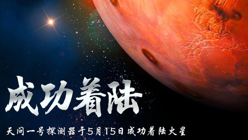 中国天问落火!在火星上首次留下中国印迹