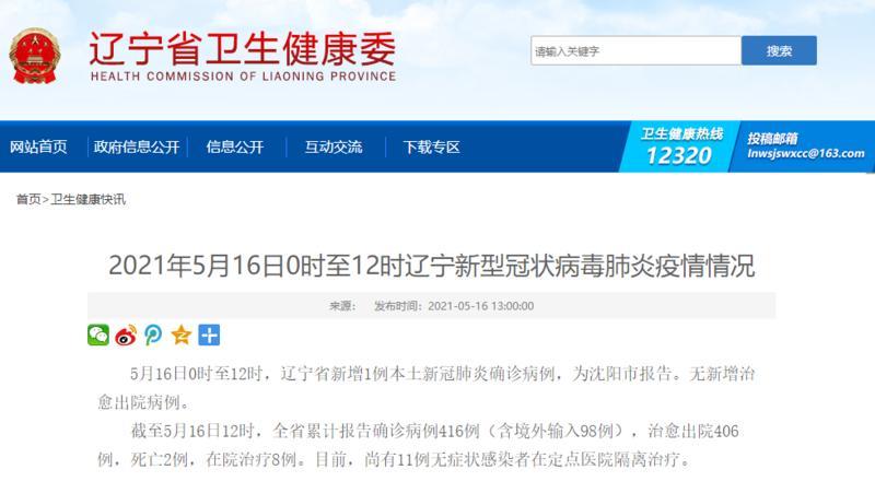 16日0时至12时辽宁新增1例新冠肺炎本土确诊病例