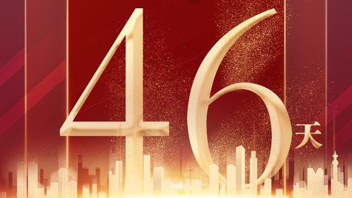 倒计时|46天!矢志不移自主创新,坚定创新信心,着力增强自主创新能力