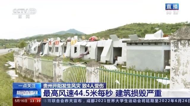 贵州开阳多个乡镇发生风灾,最大风速达14级