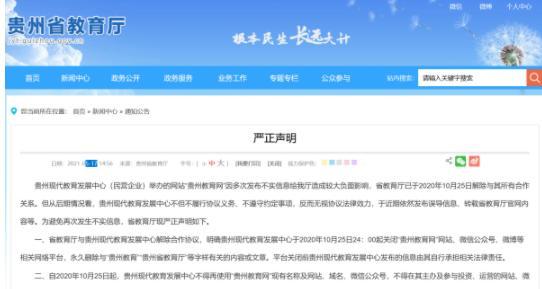 """贵州省教育厅严正声明:去年已解除与""""贵州教育网""""合作关系"""