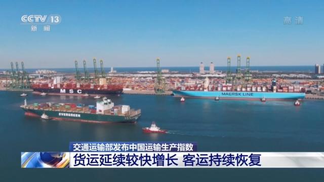 4月中国运输生产指数发布:货运延续较快增长,客运持续恢复