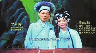 粤剧是大湾区人共同的精神家园 粤港澳艺术家致力推动粤剧传承发展