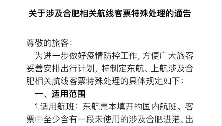 东航发布合肥、沈阳、大连等相关航线退改通知