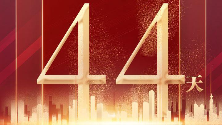 倒计时|44天!坚持与时俱进,完善全球治理