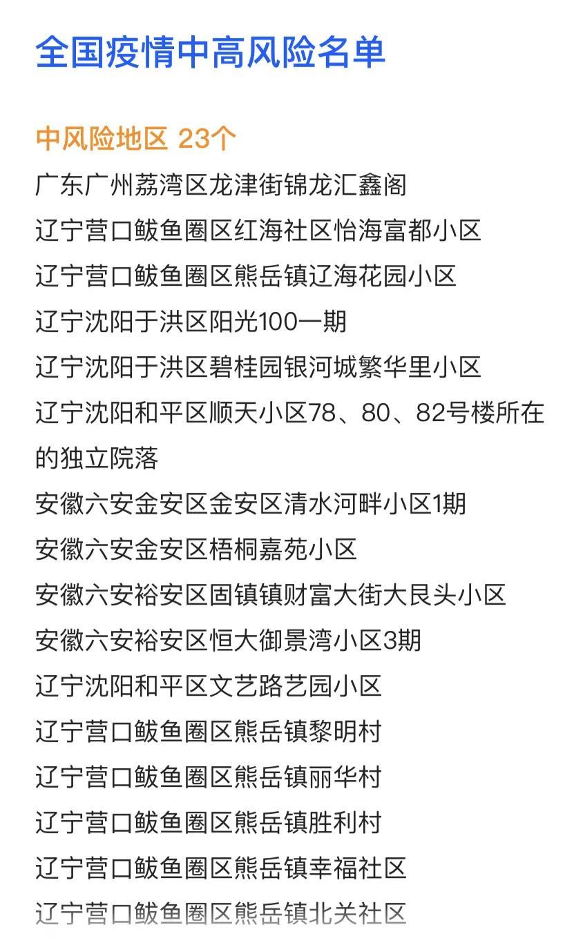 21日深圳新增2例境外输入确诊病例
