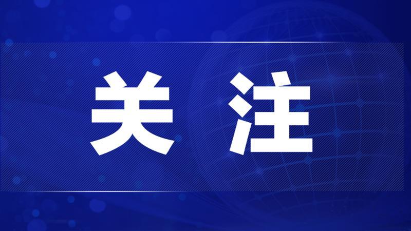 民进党当局拒绝大陆援助又挑衅!国台办回应