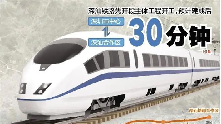 深新早点|赣深高铁轨道已铺到深圳北站!深汕铁路先开段主体工程开始施工