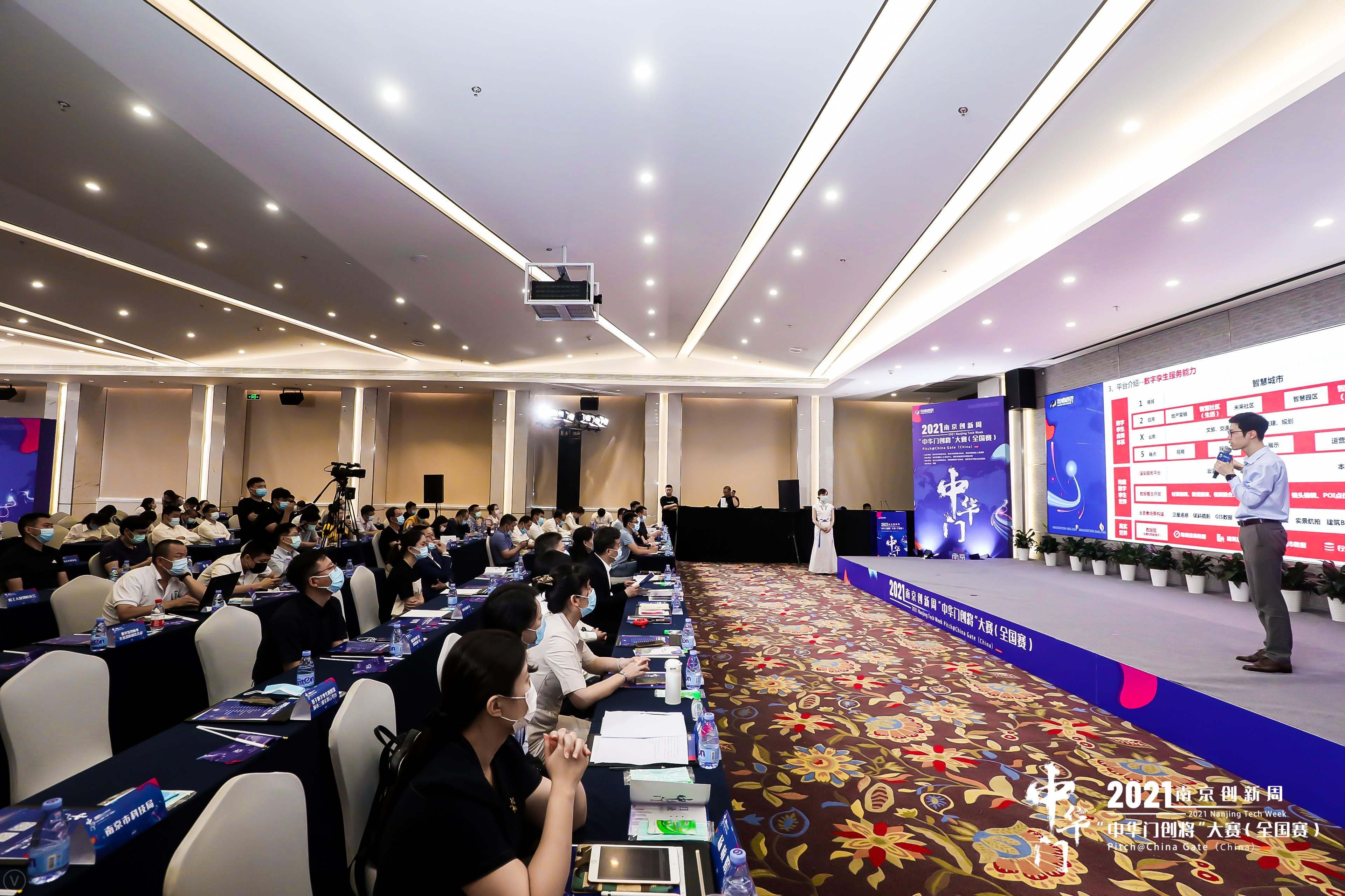 """2021""""中华门创将""""大赛全国赛在深举行,寻找南京""""最想留住的幸运"""""""