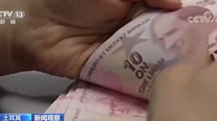 土耳其里拉汇率创历史新低
